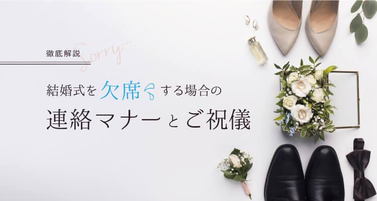結婚 式 キャンセル ご 祝儀