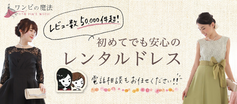 初めてでも安心 10万人が利用したレンタルドレスのワンピの魔法