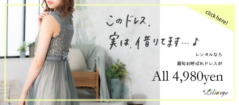 レンタルなら最旬お呼ばれドレスがオール4,980円 レンタルドレスのリリアージュ